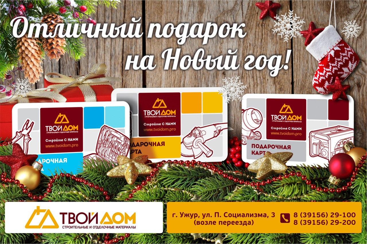 Твой дом новогодние подарки 5