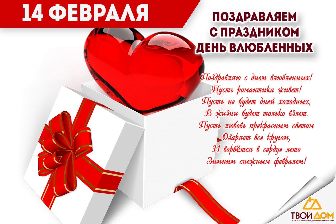 Поздравление ко дню всех влюбленных